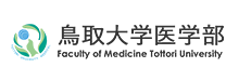 鳥取大学医学部 Faculty of Medicine Tottori University
