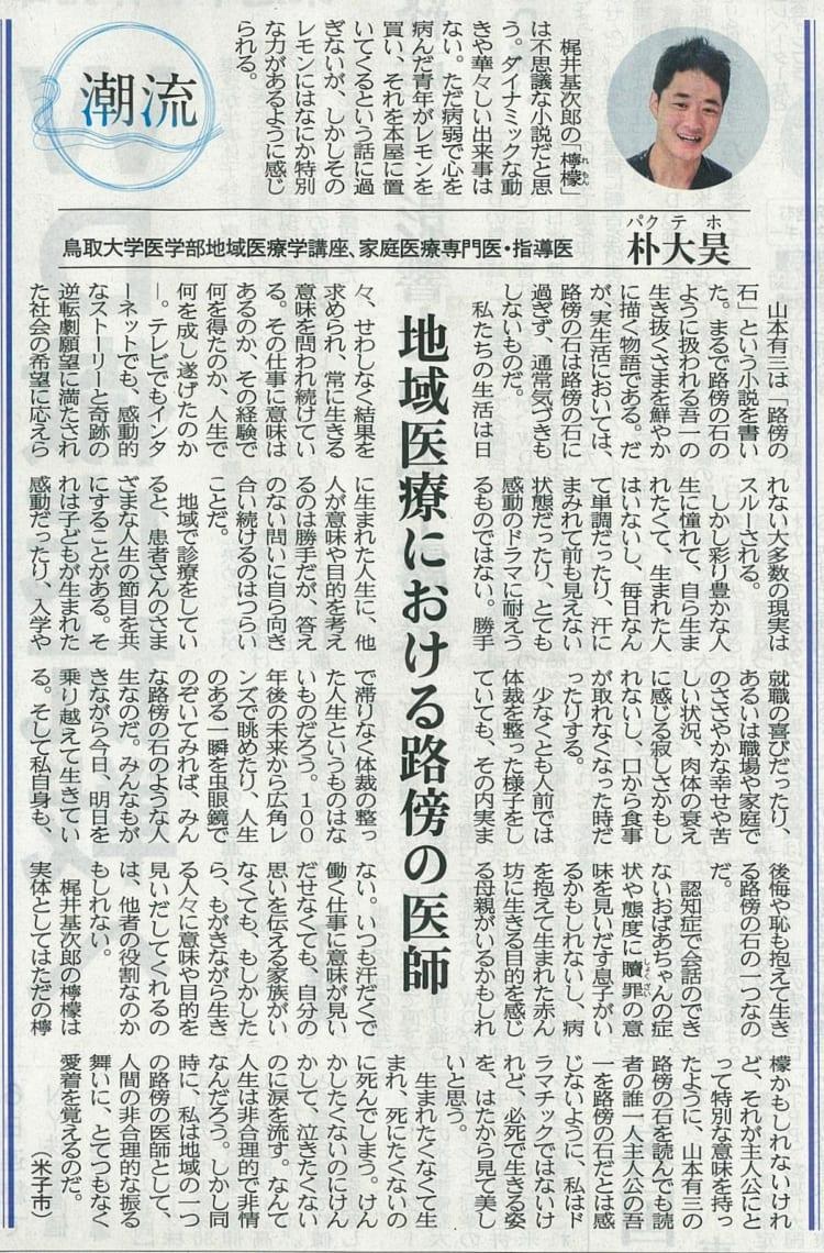 20170921日本海新聞潮流に掲載されました