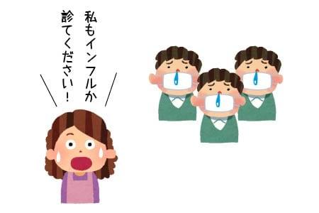 インフルエンザ 検査 し て くれ ない