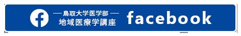 鳥取大学医学部地域医療学講座 facebook.