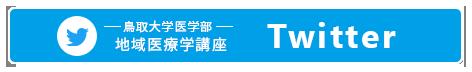 鳥取大学医学部地域医療学講座 twitter