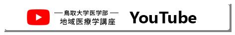 鳥取大学医学部地域医療学講座 Youtube